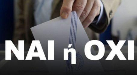 Τα διαδικαστικά του δημοψηφίσματος για την καύση RDF στον Βόλο