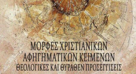 Μορφές χριστιανικών αφηγηματικών κειμένων: Θεολογικές και θύραθεν προσεγγίσεις στον Βόλο