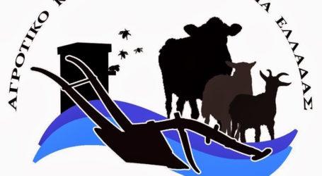 Το Αγροτικό Κτηνοτροφικό Κόμμα Ελλάδας υποστηρίζει τον νυν Δήμαρχο και υποψ. Δήμαρχο Λαμιέων κ Νίκο Σταυρογιάννη
