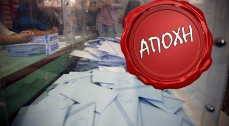 Εκλογές: Που κινήθηκε η αποχή των ψηφοφόρων από την κάλπη στη Μαγνησία