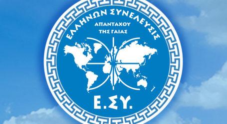 Εξόρμηση των μελών της «Ελλήνων Συνέλευσις» στον Βόλο