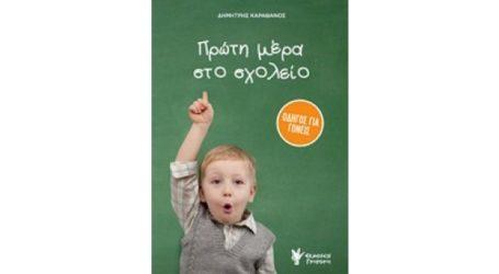 «Πρώτη μέρα στο σχολείο» – Στον Βόλο η παρουσίαση