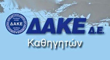 Η διακήρυξη της ΔΑΚΕ Καθηγητών Λάρισας για το 19ο Συνέδριο της ΟΛΜΕ – 16 Μαΐου γενική συνέλευση και εκλογές
