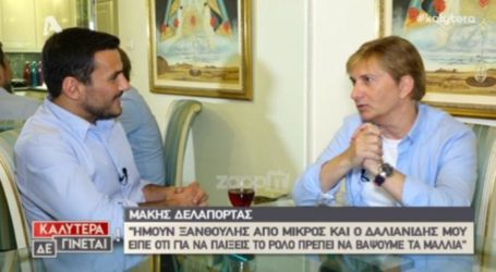 Μάκης Δελαπόρτας: «Το Ρετιρέ δεν είχε φινάλε! Κόπηκε πρόωρα γιατί…»