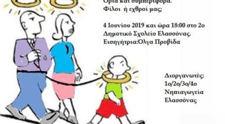 Θεματική συνάντηση για γονείς και εκπαιδευτικούς στην Ελασσόνα