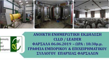 Ανοιχτή ενημερωτική εκδήλωση LEADER/CLLD από την Αναπτυξιακή Εταιρεία Νομού Λάρισας-ΑΑΕ Ο.Τ.Α. στα Φάρσαλα