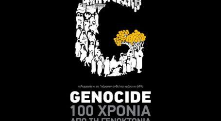 Εκδηλώσεις στη Λάρισα για τη Γενοκτονία των Ποντίων