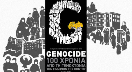 Δήλωση Αλέξανδρου Μεϊκόπουλου για την γενοκτονία των Ποντίων