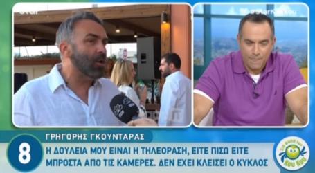 Γρηγόρης Γκουντάρας: «Δεν τσακώθηκα με την Ελένη Τσολάκη! Δεν έχω σχέσεις με κάποιον που…»