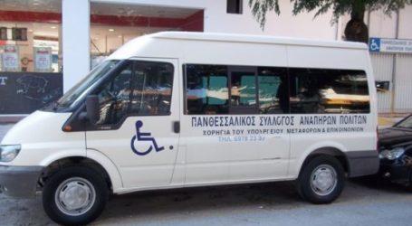 Δωρεάν μετακίνηση των μελών του ΠΑΝ.Σ.Α.Π. με το Λευκό Ταξί για τις εκλογές