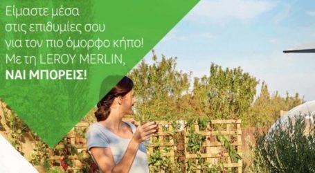 Θέλεις να έχεις τον πιο όμορφο κήπο; – Έλα στα Leroy Merlin