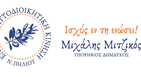 Εγκαινιάζεται το εκλογικό κέντρο του Μ. Μιτζικού στην Αργαλαστή