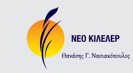 Το «ευχαριστώ» του Θ. Νασιακόπουλου στους δημότες του Δ. Κιλελέρ