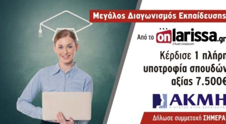 Το onlarissa.gr σε στέλνει να σπουδάσεις με υποτροφία σε 1 από τα 7 Καλύτερα Εκπαιδευτήρια της Ευρώπης!