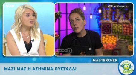 MasterChef: Η Ασημίνα Ουστάλλι είπε όλη την αλήθεια για τον Πάνο και τη Σπυριδούλα