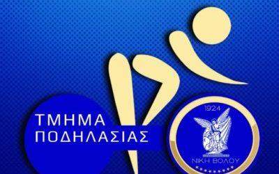 Ανακοίνωση του τμήματος ποδηλασίας του Γ.Σ.Β. «Η ΝΙΚΗ»