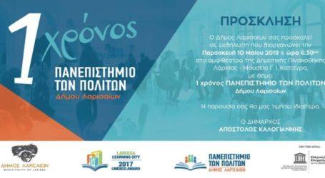 """Εκδήλωση στην Δημοτική Πινακοθήκη για τον 1 χρόνο λειτουργίας του """"Πανεπιστημίου των Πολιτών"""""""