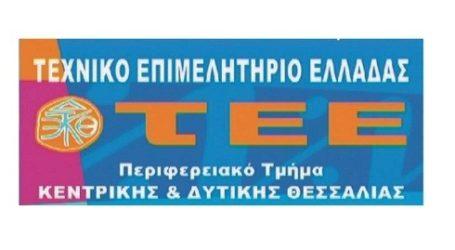 ΤΕΕ: O οδικός άξονας Λάρισας – Φαρσάλων ύψιστης σημασίας για την ανάπτυξη