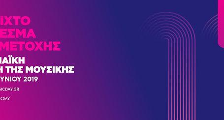 Ευρωπαϊκή Γιορτή της Μουσικής στον Βόλο από 21 έως 23 Ιουνίου 2019