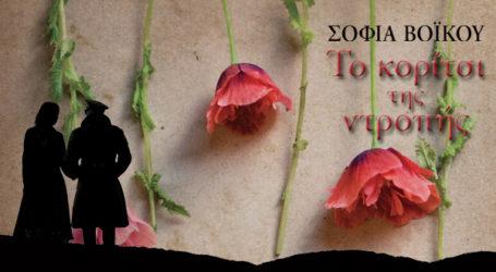Στον Βόλο παρουσιάζεται το νέο βιβλίο της Σοφίας Βόικου