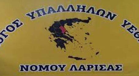 Γενική συνέλευση του Συλλόγου Υπαλλήλων ΥΕΘΑ/ΓΕΣ ν. Λάρισας