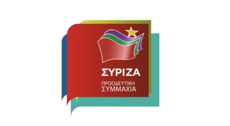 ΣΥΡΙΖΑ Μαγνησίας: Οι εκλογές θα κρίνουν την τύχης της χώρας – Κάλεσμα στην εκδήλωση με τη Θ. Φωτίου