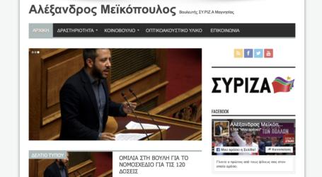 Νέο website από τον Αλέξανδρο Μεϊκόπουλο
