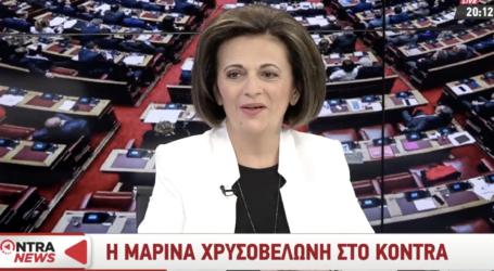 Μαρίνα Χρυσοβελώνη: Οι πολίτες θα έρθουν στις κάλπες των εθνικών εκλογών πιο σοβαρά και πιο συνειδητοποιημένα [βίντεο]
