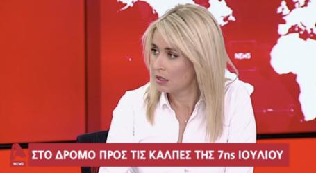 Κατερίνα Πατσογιάννη στον Alpha:«Καμία απόλυση στο Δημόσιο – Δίπλα και στους επιχειρηματίες»