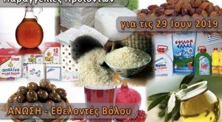 Βόλος: Την Πέμπτη ολοκληρώνονται οι παραγγελίες για τα προϊόντα χωρίς μεσάζοντες