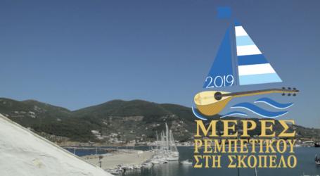 Μέρες ρεμπέτικου στη Σκόπελο – 2ο Φεστιβάλ