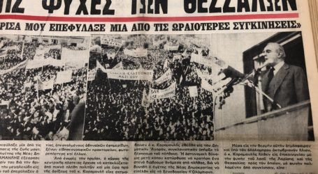Σπάνια ντοκουμέντα: Οι εκλογές στη Λάρισα από το 1974 μέχρι το 1990