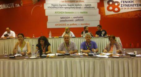 """Με έντονο Λαρισινό """"άρωμα"""" η η 88η Γενική Συνέλευση της Διδασκαλικής Ομοσπονδίας Ελλάδας"""