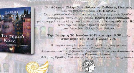 Παρουσίαση του βιβλίου «Το σημάδι του Κάιν» της Ελένης Κεκροπούλου στον Βόλο