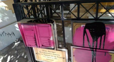 Επίθεση με μπογιές στα γραφεία του ΕΠΑΜ στον Βόλο [εικόνες]