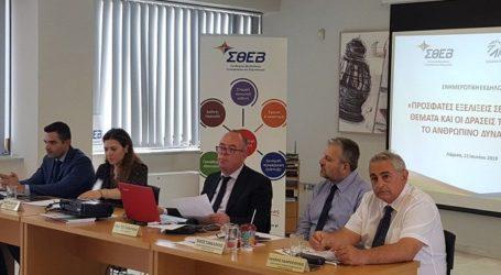 Οι εξελίξεις για θέματα εργασιακών σχέσεων και ανθρώπινου δυναμικού σε εκδήλωση ΣΘΕΒ και ΣΕΒ