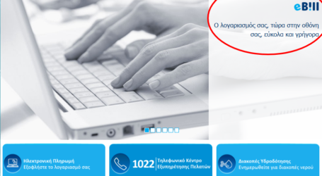 Εγγραφείτε στο e-EYDAP και δείτε πώς η ΕΥΔΑΠ πέρασε στην Ψηφιακή Εποχή με πρώτους κερδισμένους τους πελάτες της!
