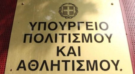 Παραιτήσεις για το αναβατόριο της Ακρόπολης ζήτησε το ΥΠΠΟΑ