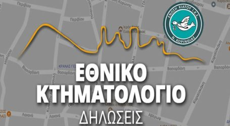 Παράταση για τις δηλώσεις στο Κτηματολόγιο ζητά η Ένωση Περιφερειών Ελλάδας