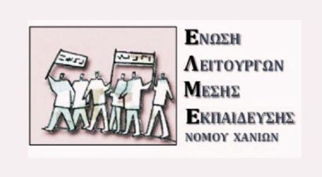 Διαμαρτυρία στα Χανιά για καταγγελία εργαζομένων