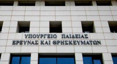 Αντίδραση από το υπουργείο Παιδείας για την «εργοδοτική αναλγησία» στα Χανιά