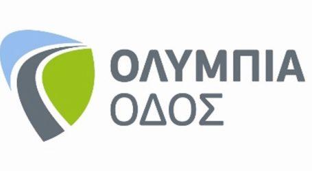 Business Day στην Ολυμπία Οδό