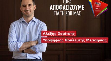 Υποψήφιος στη Μεσσηνία ο Αλέξης Χαρίτσης