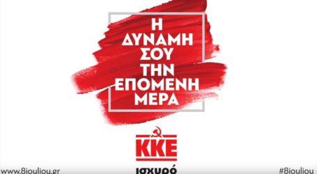 Η ιστοσελίδα και τo σποτ του ΚΚΕ για τις εκλογές της 7ης Ιουλίου