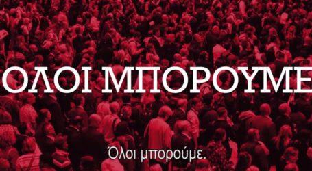 Στη δημοσιότητα το 7o προεκλογικό σποτ του ΣΥΡΙΖΑ