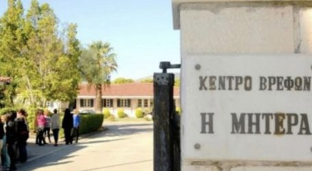 Αναστολή λειτουργίας του τμήματος υποδοχής βρεφών στο Κέντρο Βρεφών «Η Μητέρα», καταγγέλλει η ΠΟΕΔΗΝ