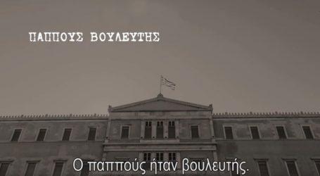 Το 11ο τηλεοπτικό σποτ του ΣΥΡΙΖΑ για τις εκλογές της 7ης Ιουλίου