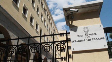 Το ποσό των 2 εκατ. ευρώ πλήρωσε σε φόρους η Εκκλησία της Ελλάδος