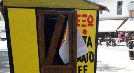 Άγνωστοι βανδάλισαν το εκλογικό περίπτερο του ΚΚΕ στο Ηράκλειο
