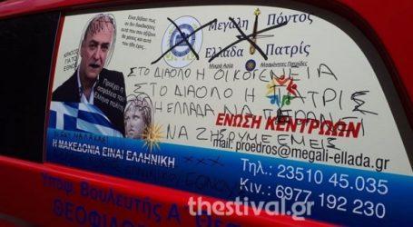 Έγραψαν συνθήματα στο αυτοκίνητο υποψήφιου βουλευτή